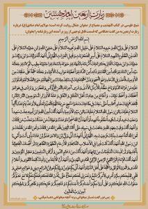 دانلود زیارتنامه ی اربعین ترجمه فارسی، عربی و انگلیسی