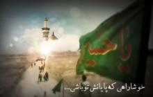 اهمیت اربعین گرفتن برای امام حسین