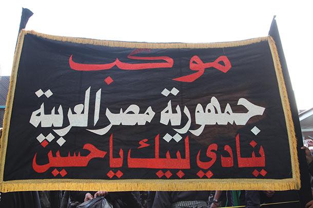 عزاداری هيئت شيعيان مصر در کربلای معلی