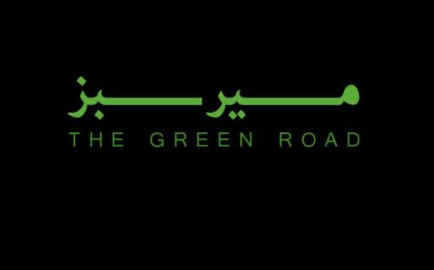 دانلود آنونس مستند مسیر سبز