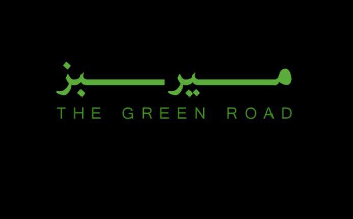 مستند مسیر سبز قسمت اول