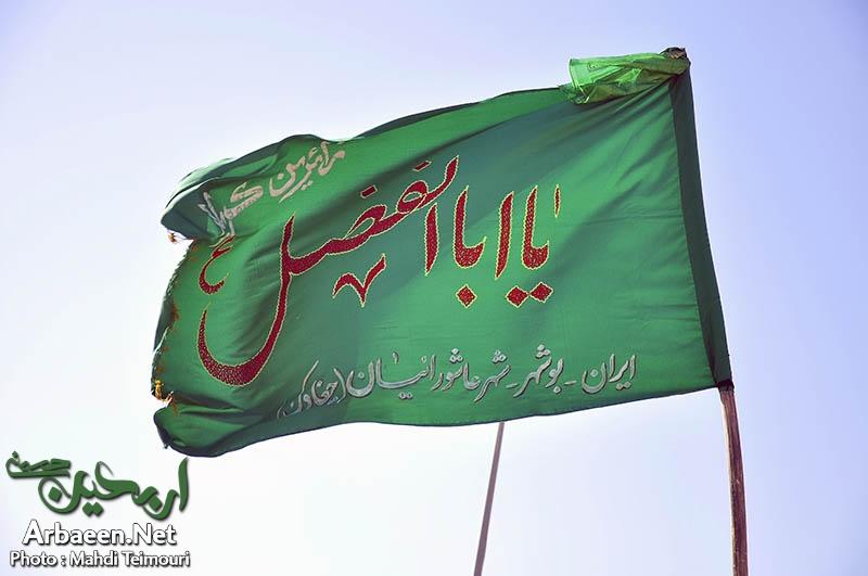Arbaeen (1)