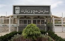 تشكيل ستاد اربعين در سازمان حج و زيارت