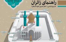 نقشه ی حرم امام حسین (ع)