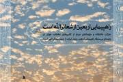 بیانات رهبر انقلاب در درس خارج فقه درباره زیارت اربعین