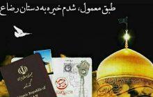 مدارک مربوط به بانوان برای صدور گذرنامه