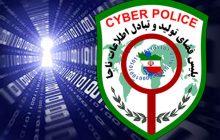 هشدار پلیس فتا به زائران اربعین حسینی