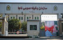 تسهیلات سازمان وظیفه عمومی ناجا برای مشمولین زائر اربعین حسینی