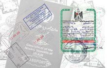 ممهور شدن گذرنامه
