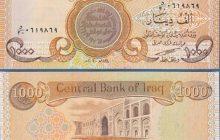 دریافت دینار عراق با كارتهای شتاب ایرانی در كربلا + آدرس