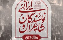 کاروان شاعران و نویسندگان ایرانی در پیادهروی اربعین