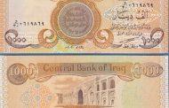 مراكز عرضه دينار در كشور عراق