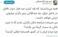 ضرغامی: چرا مردم ایران را در کشور همسایه تحقیر کردید؟